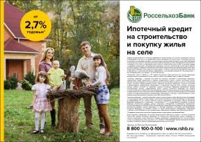 RSHB-PR-village loan-297x210-Summer_200305.jpg