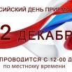 12.12.18 общероссийский день приема граждан_МО Илекский сельсовет.jpg